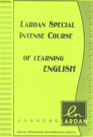 Авторские учебники центра обучения аглийского языка Лардан: Интенсивный Курс по бизнес английскому.