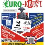 2013 09 Евроквест Николаев 01