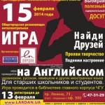 2014 01 Мафия Ник