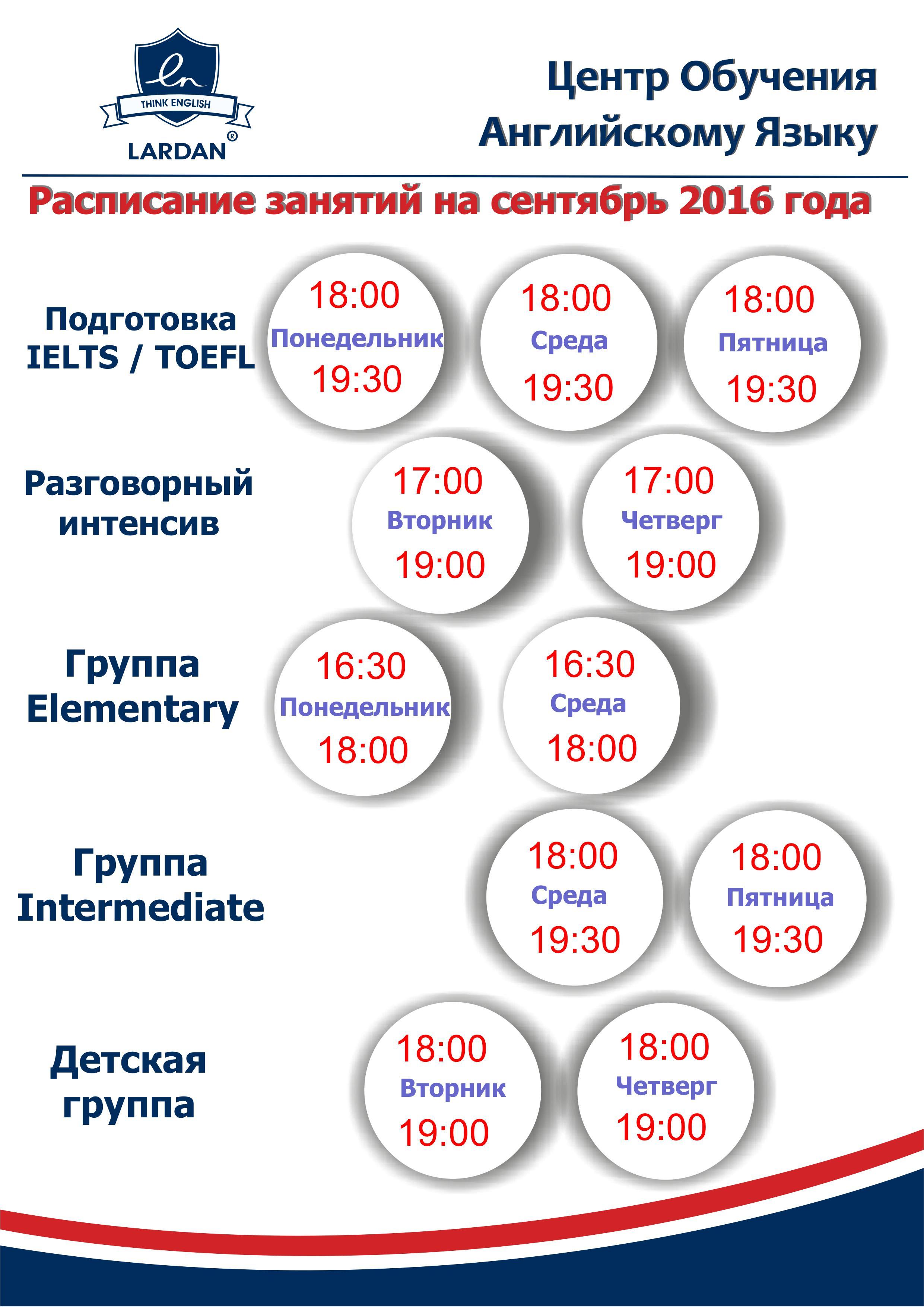 "Расписание занятий ЦОАЯ ""Лардан"" Одесса"